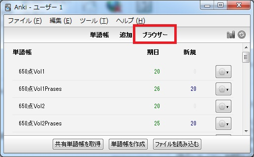 20131116_Anki_browser