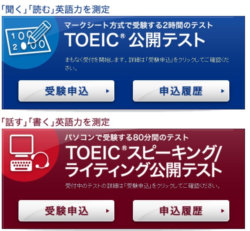 20140819_toeic